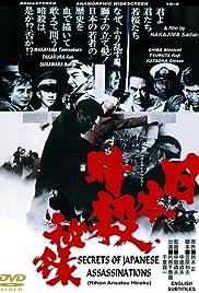 Nihon ansatsu hiroku Poster