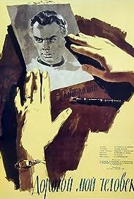 Dorogoy moy chelovek (1958)