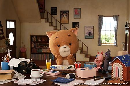 Latest movie trailers free download Komaneko no orusuban Japan [mp4]