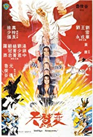 Tian can bian (1983) Poster - Movie Forum, Cast, Reviews
