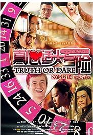 Zhen Xin Hua Da Mao Xian Poster