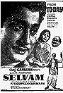Selvam (1966) Poster