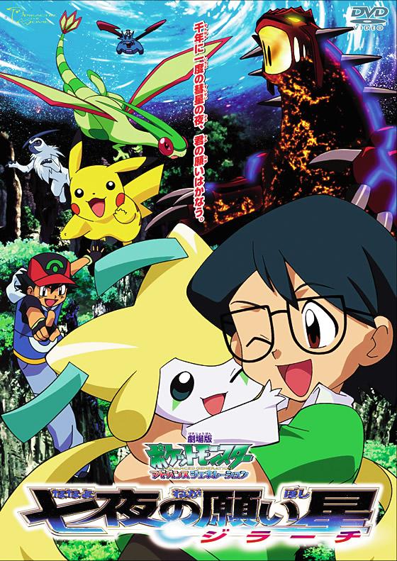 Pokemon Jirachi Wish Maker 2003