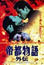 Teito monogatari gaiden (1995) Poster