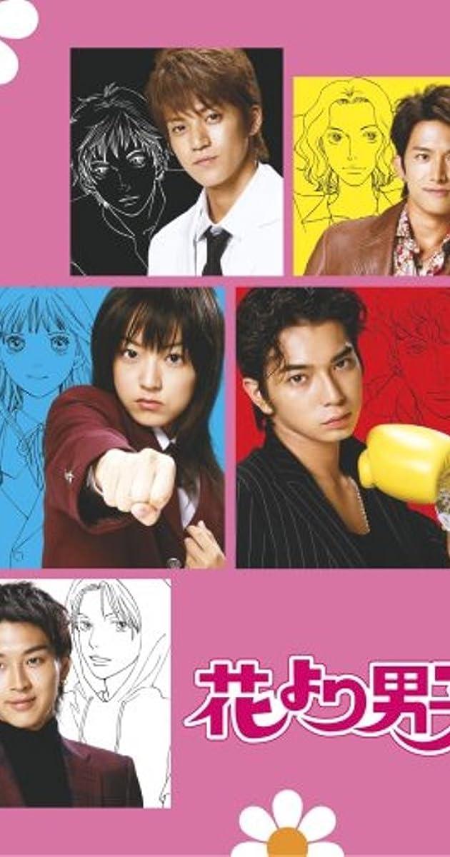 Hana yori dango (TV Series 2005– ) - IMDb