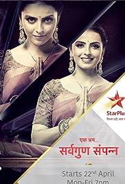 Ek Bhram - Sarvagun Sampanna (TV Series 2019– ) - IMDb