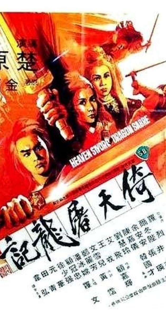 Yi Tian Tu Long Ji 1978 Imdb