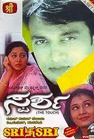 Sparsha (2000)