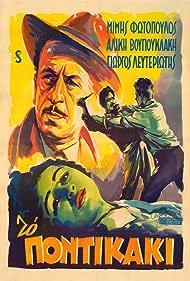 Mimis Fotopoulos and Aliki Vougiouklaki in To pontikaki (1954)