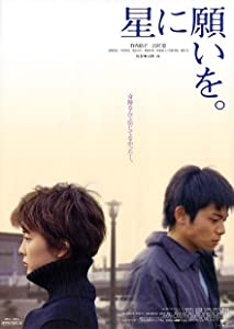 One link downloads movie for free Hoshi ni negaio Japan [420p]