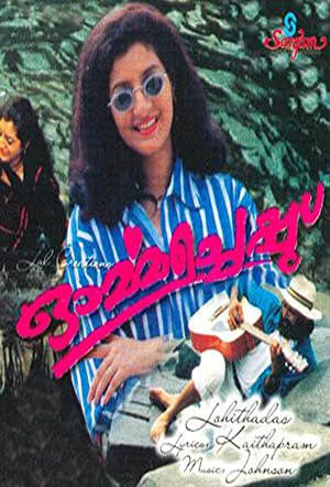 Ambazhathil Karunakaran Lohithadas (story) Ormacheppu Movie