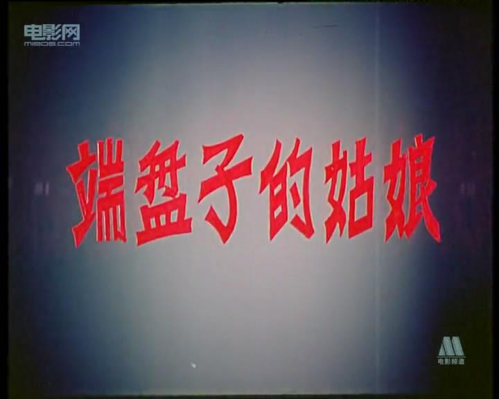 Duan pan zi de gu niang ((1981))