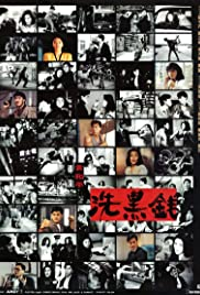 Watch Movie Tiger Cage 2 (1990)
