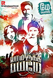 Raj Mahal 4 (Yaamirukka Bayamey 2018) Hindi Dubbed Full Movie Download