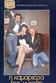 I kamariera tis nyhtas (1985)