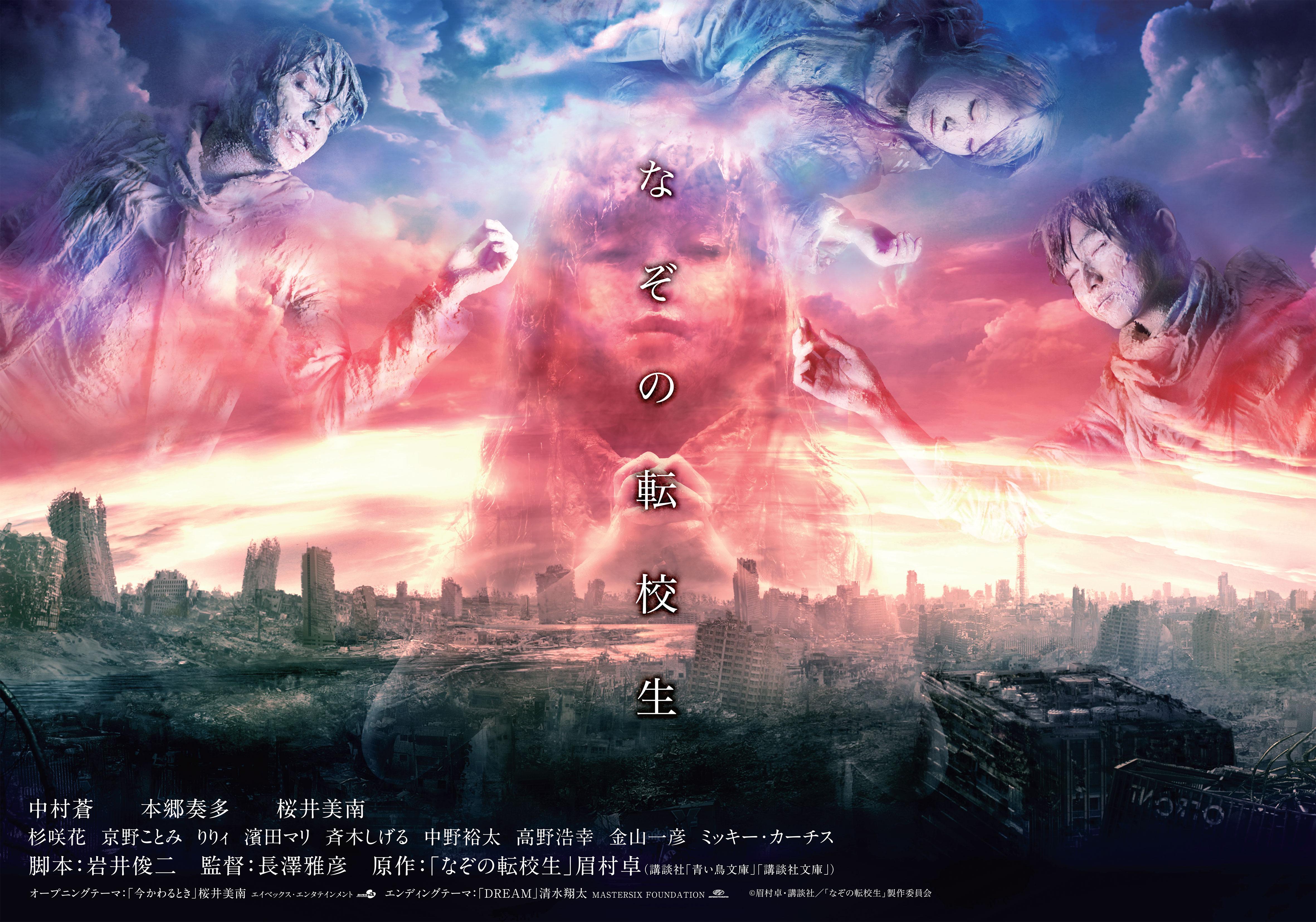 Nazo no tenkôsei (2014)