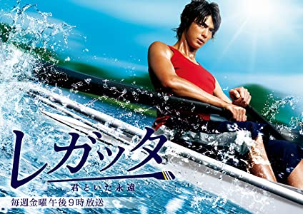 Now you watching movies Regatta: Kimi to ita eien [Mpeg]