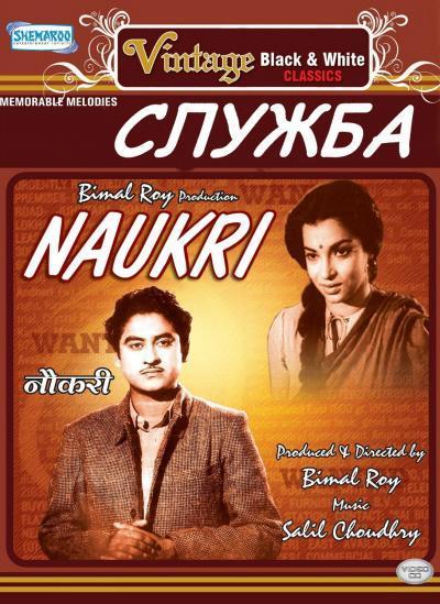 Naukari (1954) - IMDb