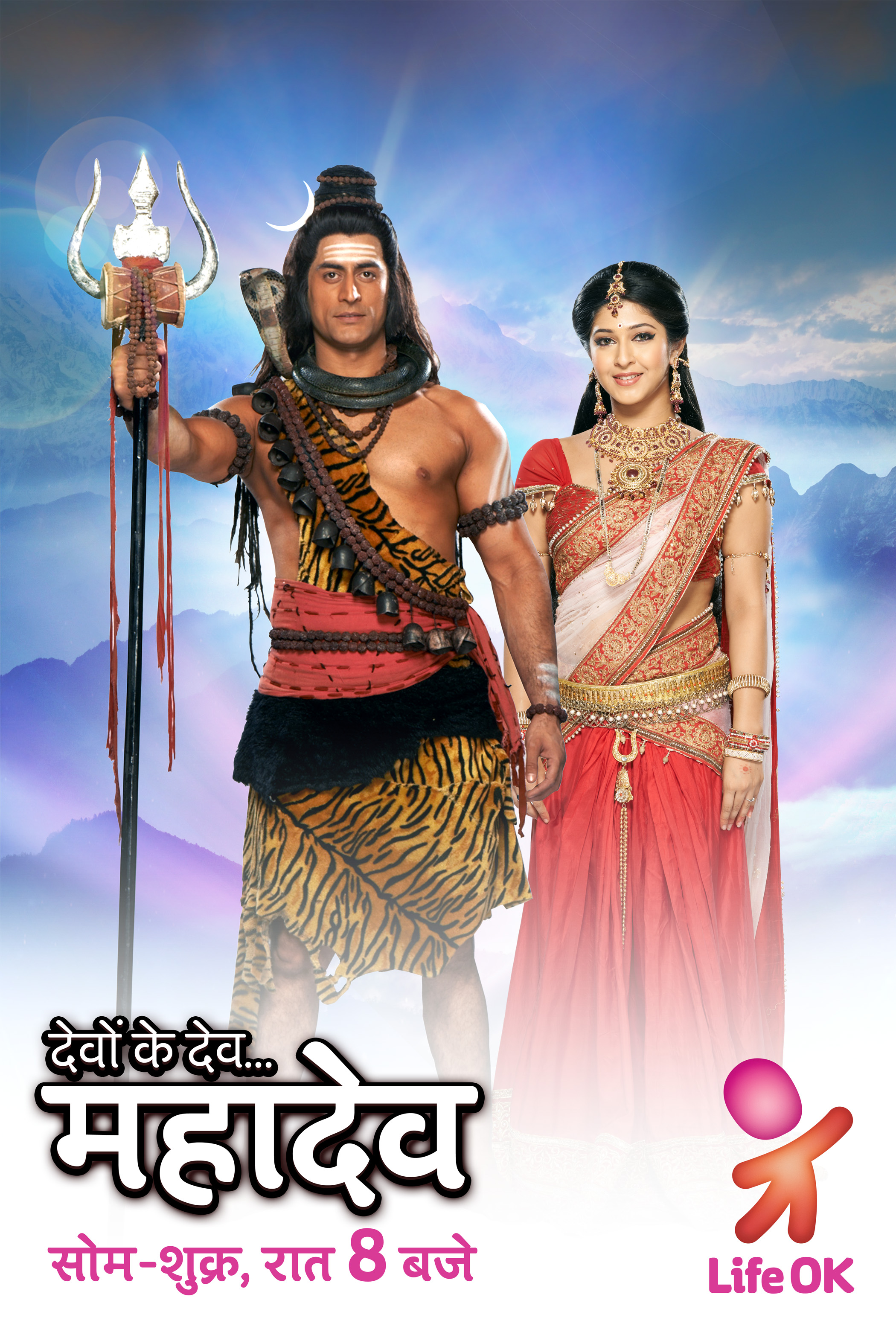 Devon Ke Dev    Mahadev (TV Series 2011–2014) - IMDb