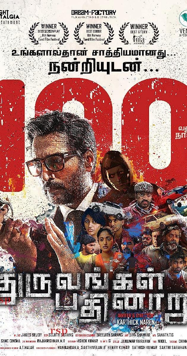 2016 tamil suspense movies