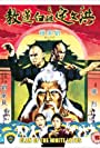 Film Review: Clan of the White Lotus (1980) by Lo Lieh