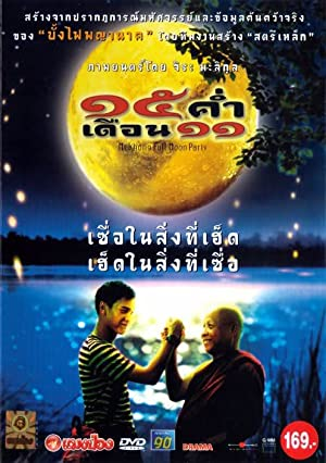 Mekhong Moon Party (2002): ๑๕ ค่ำเดือน ๑๑