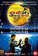 Mekhong Full Moon Party