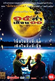 Mekhong Full Moon Party (2002) Sibha kham doan sib ed 720p