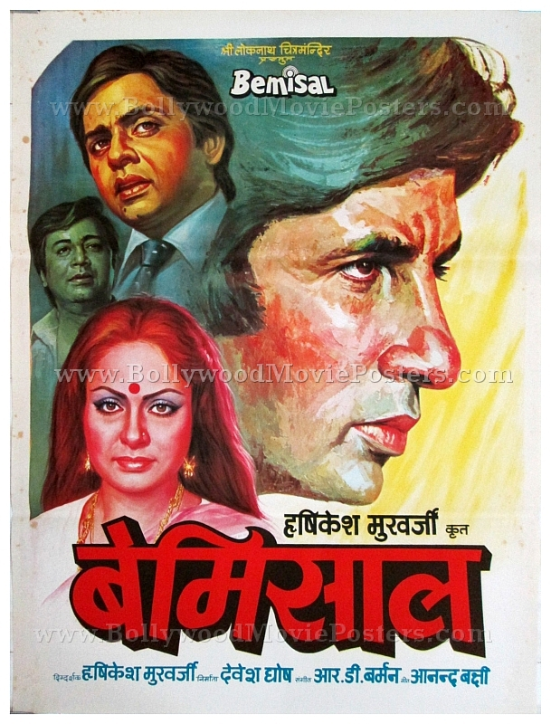 Amitabh Bachchan, Rakhee Gulzar, and Vinod Mehra in Bemisal (1982)
