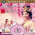 Yang Gui Fei (1962)