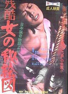Best movie to watch in hd Onna no hiezu by [480x800]
