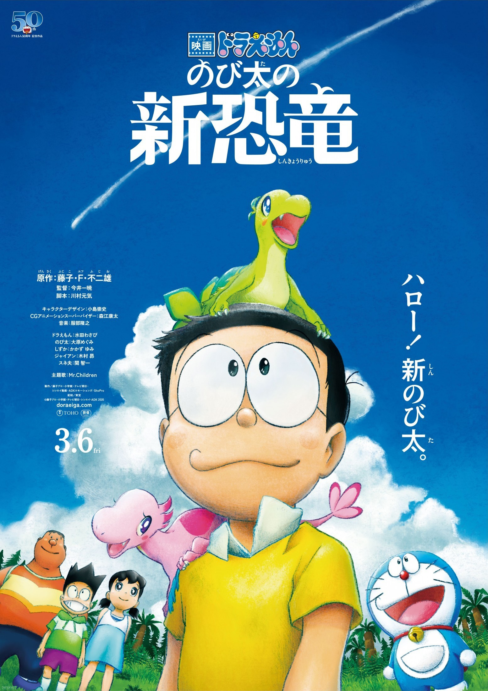 Eiga Doraemon: Nobita no shin kyôryû (2020) - IMDb