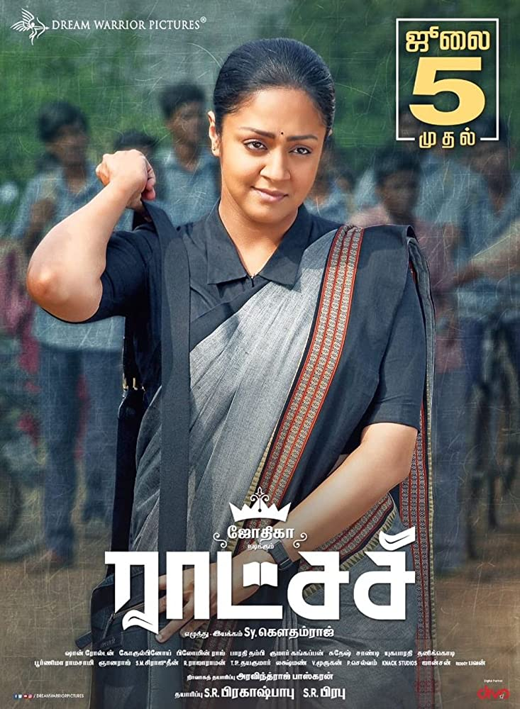 Madam Geeta Rani (Raatchasi) Hindi Dubbed 720p Download