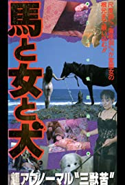 Uma to onna to inu (1990) Poster - Movie Forum, Cast, Reviews