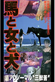 Download Uma to onna to inu (2003) Movie