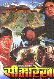 Download Simarekha () Movie