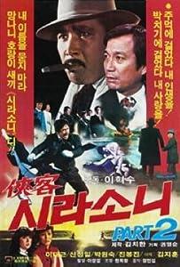 Digital movie downloads ipod Hyeobgaek shilasoni [mkv]