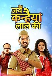 Jai Kanhaiya Lal Ki Poster