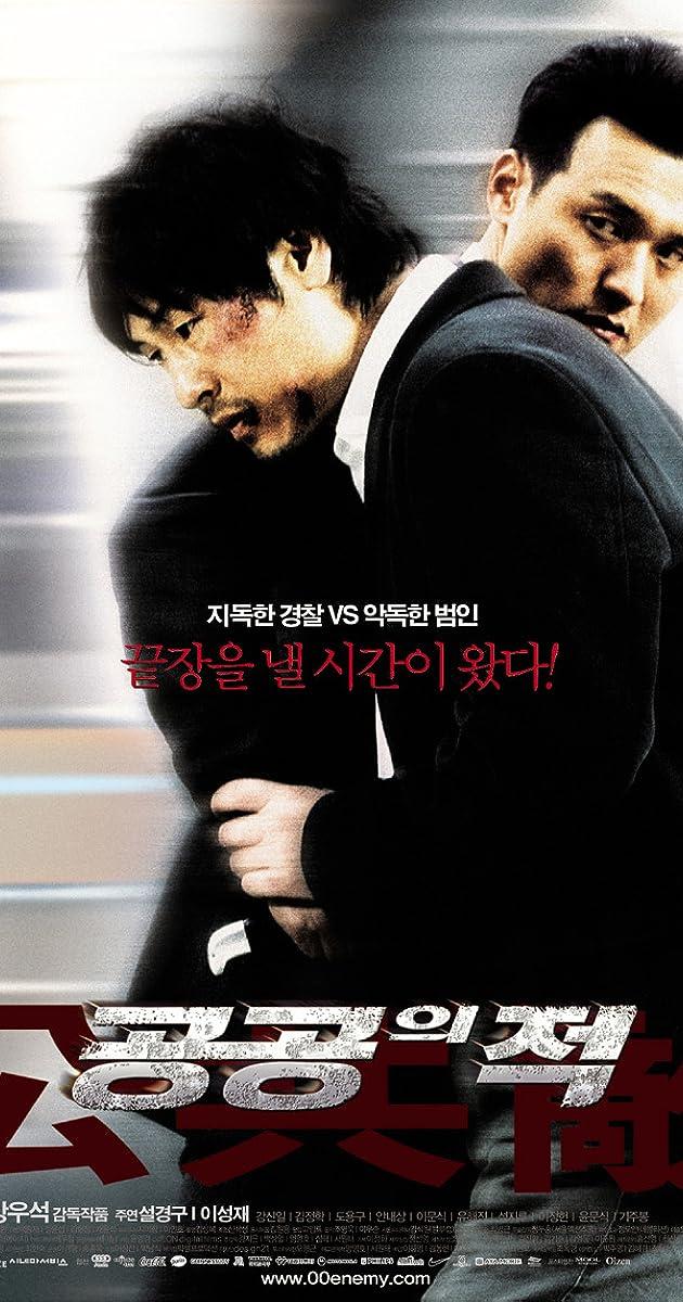 Image Gonggongui jeog