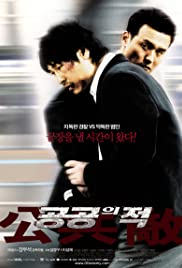 Gonggongui jeog (2002) Poster - Movie Forum, Cast, Reviews