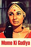 Mome Ki Gudiya (1972)