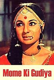 Mome Ki Gudiya Poster