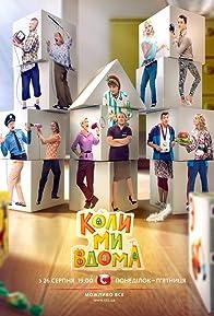 Primary photo for Kogda my doma