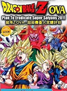 malayalam movie download Dragon Ball: Plan to Eradicate the Super Saiyans
