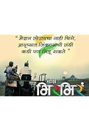 Maza BhirBhira