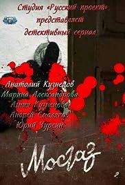 MosGaz Poster
