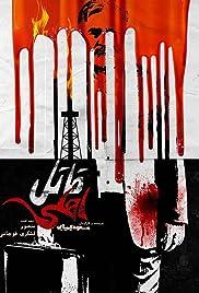 Domestic Killer Poster