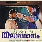 Suresh Gopi and Narendra Prasad in Thalasthanam (1992)