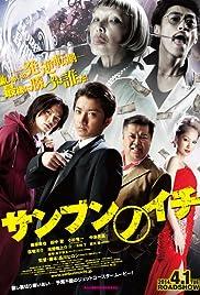 Sanbun no ichi Poster
