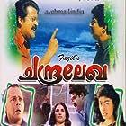 Pooja Batra, Innocent, Sreenivasan, and Sukanya in Chandralekha (1997)